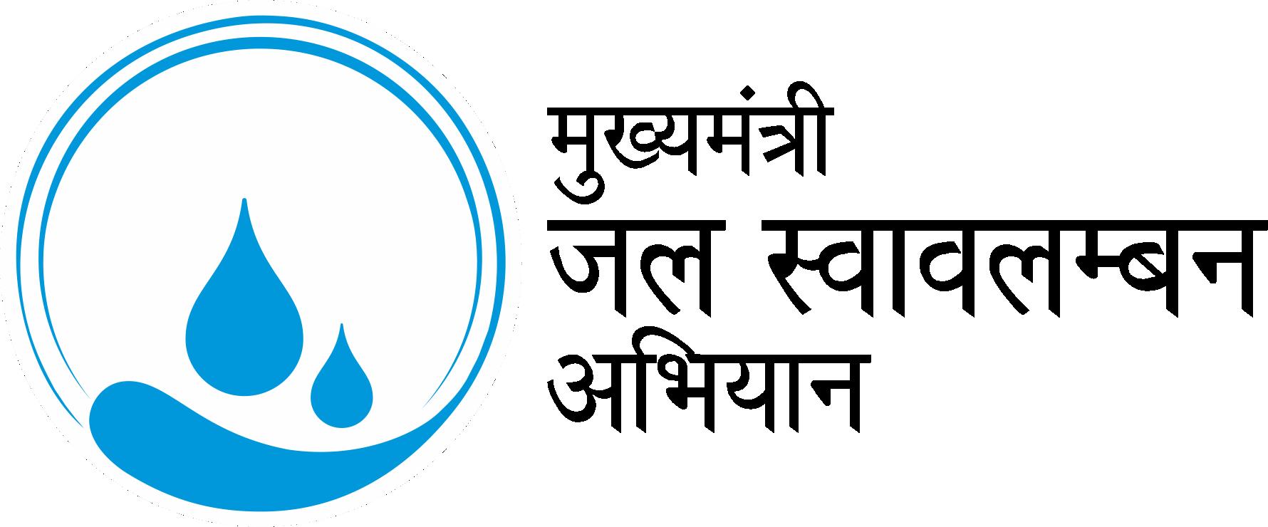 Mukhyamantri_Jal_Swavlamban_logo
