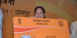 bhamashah scheme rajasthan 2014