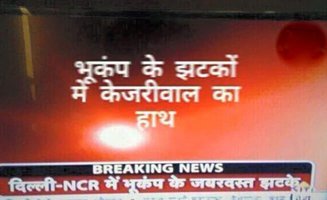 Latest India News Headlines: 15 Annoying Albeit Funny Headlines By Indian News Channels