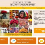 Rajasthan Sampark Portal: Everything about how digitization and Rajasthan are going hand in hand