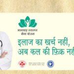 Bhamashah Swasthya Bima Yojana and its incumbent steps to cure Rajasthan