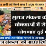 Ground Reality of Vasundhara Raje's 'Suraj Sankalp' in Rajasthan
