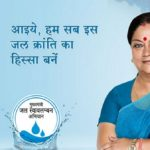 Rajasthan Blooms Under Raje's Jal Swavlamban, Second Phase To Start From December