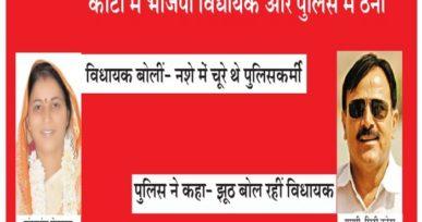 """Chandra Kanta Meghwal Caught Red-handed on Camera for """"Gundagardi"""" in Public"""