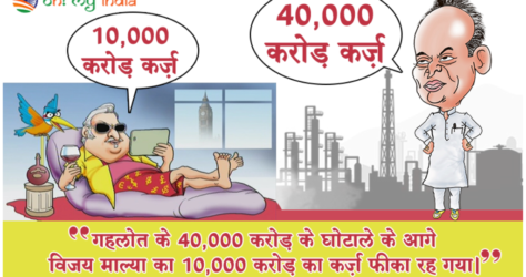 Barmer Refinery Could've Been the Biggest Scam of Gehlot Government, Had Raje not Interfered