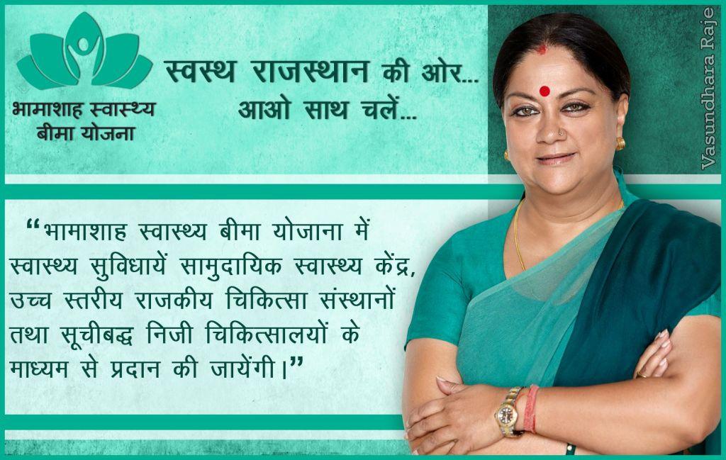 CM Raje Adds 300 Perks to Bhamashah Swasthya Bima Yojana