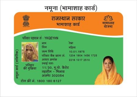 Use Bhamashah cards to access free medical treatment at registered hospitals.