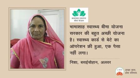 Bhamashah Swasthya Bima Yojana success stories: How this scheme changed the lives of countless individuals.