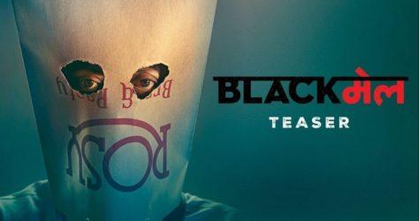blackmail-teaser