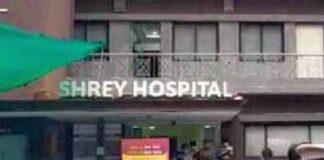 Shrey Hospital in Gujarat, 8 people dies in fire